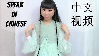 getlinkyoutube.com-First Video in Chinese | 我是这样说中文的