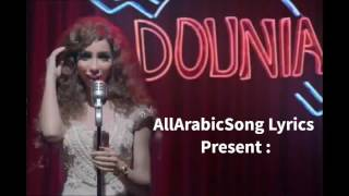 getlinkyoutube.com-Dounia Batma / Chinese Love lyrics | دنيا بطمة / كلمات حب صيني