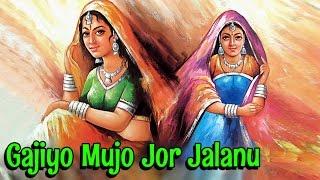 Gajiyo Mujo Jor Jalanu    Best of Kutchi Song    Folk Song