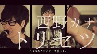 getlinkyoutube.com-西野カナ『トリセツ』(フルカバー)『ヒロイン失格』主題歌 - Torisetsu/Kana Nishino (Full cover)