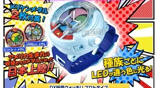 getlinkyoutube.com-Yokai Watch U Review!  妖怪ウォッチ U!!