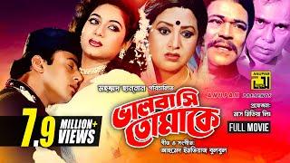 Bhalobasi Tomake | ভালোবাসি তোমাকে |  Riaz & Shabnur | Bangla Full Movie width=