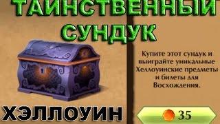 getlinkyoutube.com-Shadow Fight 2 ТАИНСТВЕННЫЙ СУНДУК