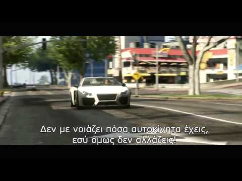 GTA V Trailer 2 greek subtitles