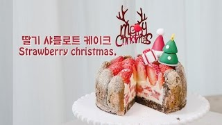 getlinkyoutube.com-[더스쿱] 199. 딸기 그리숨었슈~~ 크리스마스엔 딸기 샤를로트 케이크를 강력추천합니다 ! ♥