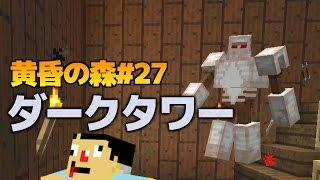getlinkyoutube.com-#27 ダークタワーで火事?!~さかなの森~【マインクラフト黄昏の森MOD】