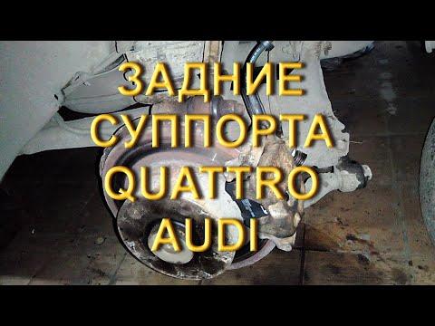 Ремонт задних суппортов Audi 100 C4 Quattro