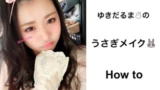 getlinkyoutube.com-うさぎメイク How to 〜 rabbit makeup 〜