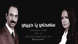 getlinkyoutube.com-جديد عبادي الجوهر و آمال ماهر #سامحني_ياحبيبي | النسخة الأصلية 2015