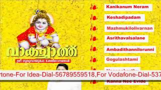 getlinkyoutube.com-Vaagacharthu Vol 1 | Hindhu Devotional Malayalam Album | Vishu Special Songs | Audio Jukebox