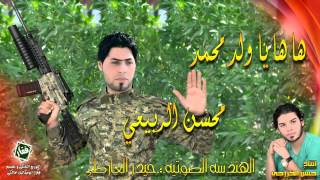 هاها يا ولد محمد محسن الربيعي جديد إنتاج حسن الخزرجي