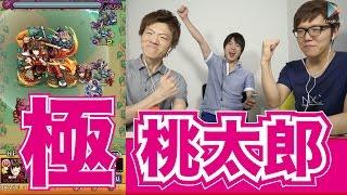 getlinkyoutube.com-【モンスト】赤き剣士!桃太郎『極』に挑戦!【ヒカキンゲームズ with Google Play】