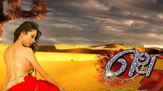 getlinkyoutube.com-Nath ek pratha first official Uncensored DC