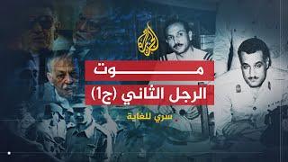 getlinkyoutube.com-سري للغاية - موت الرجل الثاني - الجزء الأول