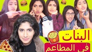 getlinkyoutube.com-أنواع البنات في المطاعم    Types of Girls at Restaurants