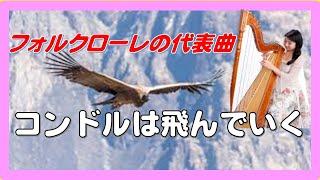 getlinkyoutube.com-El condor pasa  コンドルは飛んで行く (Un Día de la Flor)