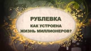 getlinkyoutube.com-Жизнь миллионеров на Рублевке