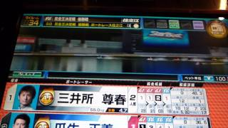 getlinkyoutube.com-【メダルゲーム】競艇のゲームで3連単全ての組み合わせに最大枚数賭けた。