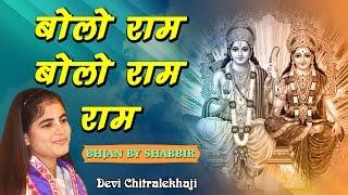 BHJAN BY SHABBIR || बोलो राम बोलो राम राम || Superhit Ram Bhajan #DeviChitralekhaji