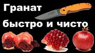 getlinkyoutube.com-Как быстро почистить гранат. Быстро и просто! И не испачкав руки! #1  pomegranate