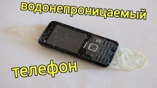 getlinkyoutube.com-Как снимать телефоном под водой | Как сделать водонепроницаемый телефон