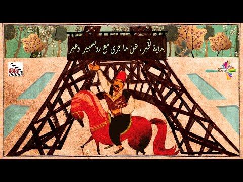 أبو فاكر فوياج - 06 - بداية الخبر، عن ما جرى مع روبسبير وعبر