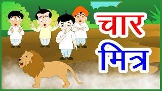 getlinkyoutube.com-चार मित्र I  पंचतंत्र की कहानियां I Char Mitra I Moral Stories I Happy Bachpan I Golden Ball
