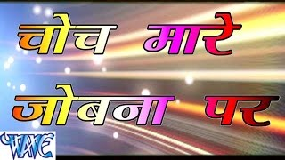 चोच मारे जोबना पे - Choch Mare Jobana Pe - Bhojpuri Hit Songs HD