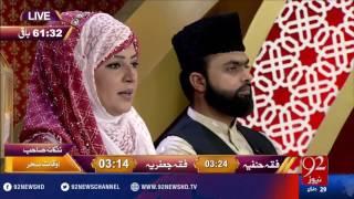 Rehmat e Ramazan - Sehar (Naat) -  05-07-2016 - 92NewsHD