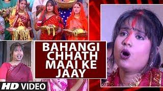 getlinkyoutube.com-छठ पर्व / छठ पूजा के गीत 2016 | BAHANGI CHHATH MAAI KE JAAY | CHHATH PUJA VIDEOS JUKEBOX BY DEVI|
