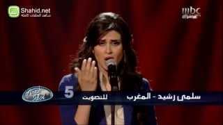 getlinkyoutube.com-Arab Idol - حلقة البنات - سلمى رشيد - زمان الصمت