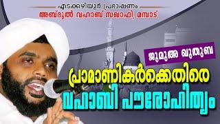 getlinkyoutube.com-പ്രമാണിമാർക്കെതിരെ വഹാബി പൗരോഹിത്യം | Islamic Speech In Malayalam | Abdul Vahab Saqafi Mambad 2015
