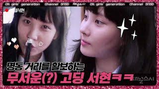 getlinkyoutube.com-CH. girls′ generation [채널 서현]2화 고딩(?)서현 in 명동 150908 EP.8