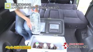 getlinkyoutube.com-【カーグッズフォーカス】澤藤電機 「エンゲル冷蔵庫 ポータブルSシリーズ MD14F-D (14Lタイプ) 」