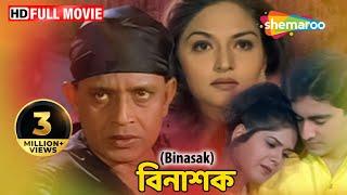 Binashak (HD) - Superhit Bengali Movie - Mithu - Indra - Divya Dutta - Mukesh Rishi | Bangla Movies width=