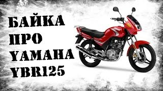 getlinkyoutube.com-Байка про Yamaha YBR125 / Обзор мотоцикла Yamaha YBR125 от Тракториста