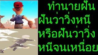 getlinkyoutube.com-ฝันว่าได้วิ่งหนี หรือ ฝันว่าวิ่งหนีอันตรายจนเหนื่อย (พร้อมเลขเด็ด)