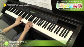 getlinkyoutube.com-宇宙戦艦ヤマト / ささき いさお : ピアノ(ソロ) / 初級
