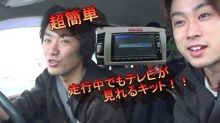 getlinkyoutube.com-超簡単!! 走行中にナビの操作ができるコネクターとりつけ!!