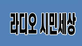 20191221 라디오시민세상 다시보기