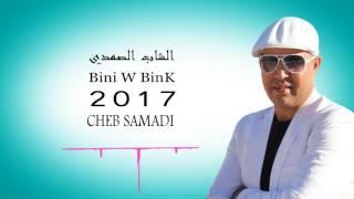 getlinkyoutube.com-CHEB SAMADI Bini W BinK   اغنية عاطــــفية HD 2017