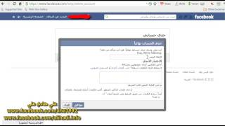 getlinkyoutube.com-طريقة حذف حساب الفيس بوك نهائيا ولايمكن استرجاعة