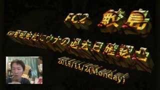 【FC2】鮫島(鳶職人)「ウナ退去日をKW管理会社に確認電凸」2015/11/2号【鮫子訪問】