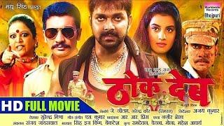 getlinkyoutube.com-THOK DEB | BHOJPURI FULL MOVIE | Pawan Singh | Bhojpuri Latest Movie