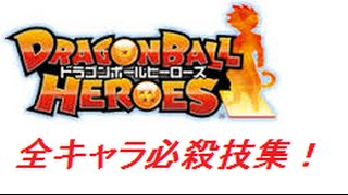 getlinkyoutube.com-●DBH全キャラ必殺技集!DRAGONBALL HEROES ALL CHARACTER DEATHBLOW COLLECTION