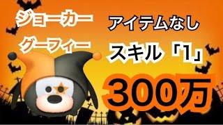getlinkyoutube.com-【ツムツム】 ジョーカーグーフィー スキル1 アイテムなし 300万!