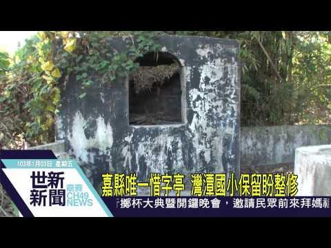 世新新聞 嘉縣唯一惜字亭 灣潭國小保留盼整修 - YouTube