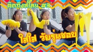 getlinkyoutube.com-คิดถึงสไลม์ #3 สไลม์เหลืองกากเพชรยักษ์【 นั่งทำสไลม์ที่ไหนนะ】By Papapha DIY