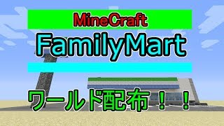 getlinkyoutube.com-【MineCraft】ワールド配布「ファミリーマート」
