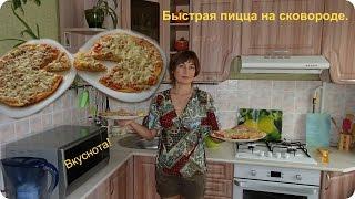 getlinkyoutube.com-Быстрая и вкусная пицца на сковороде за считанные минуты.